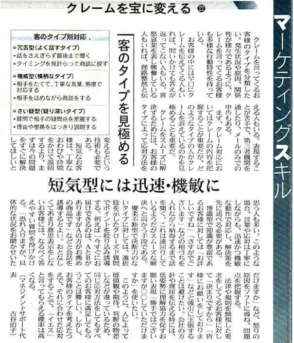 クレームを宝に変える「第22回:客のタイプを見極める」(日経流通新聞連載)画像