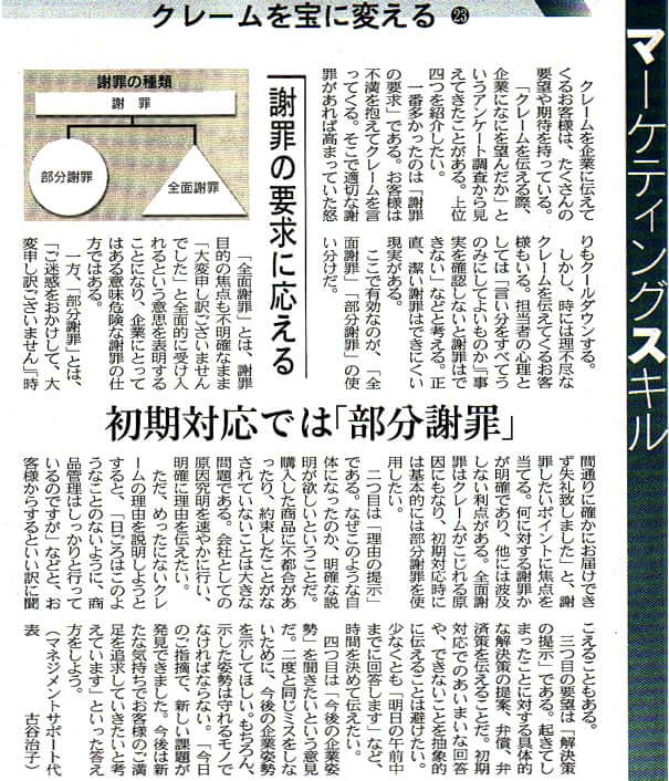 クレームを宝に変える「第23回:謝罪の要求に応える」(日経流通新聞連載)