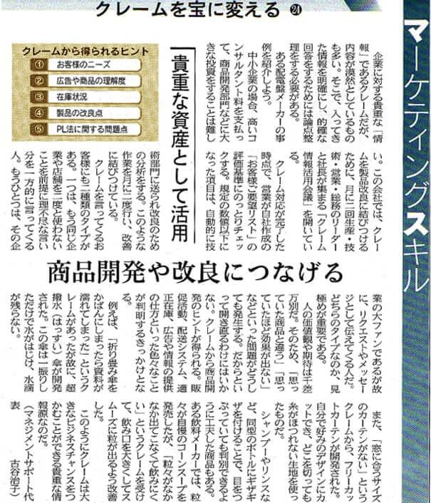 クレームを宝に変える「第24回:貴重な資産として活用」(日経流通新聞連載)画像
