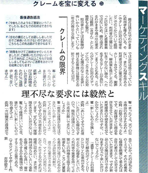 クレームを宝に変える「第25回:クレームの限界」(日経流通新聞連載)画像