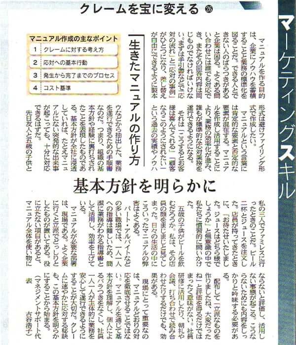 クレームを宝に変える「第26回:生きたマニュアルの作り方」(日経流通新聞連載)