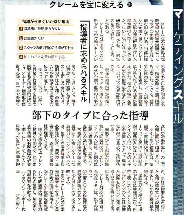 クレームを宝に変える「第29回:指導者に求められるスキル」(日経流通新聞連載)
