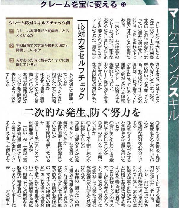クレームを宝に変える「第3回:クレーム対応力をセルフチェック」(日経流通新聞連載)画像