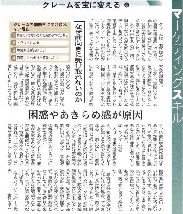 クレームを宝に変える「第4回:クレームはなぜ前向きに受け取れないのか」(日経流通新聞連載)画像