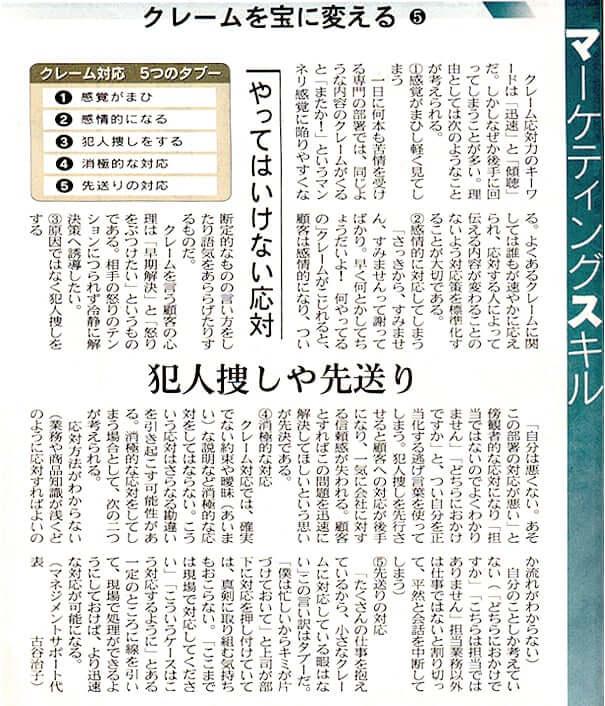 クレームを宝に変える「第5回:やってはいけないクレーム応対」(日経流通新聞連載)画像