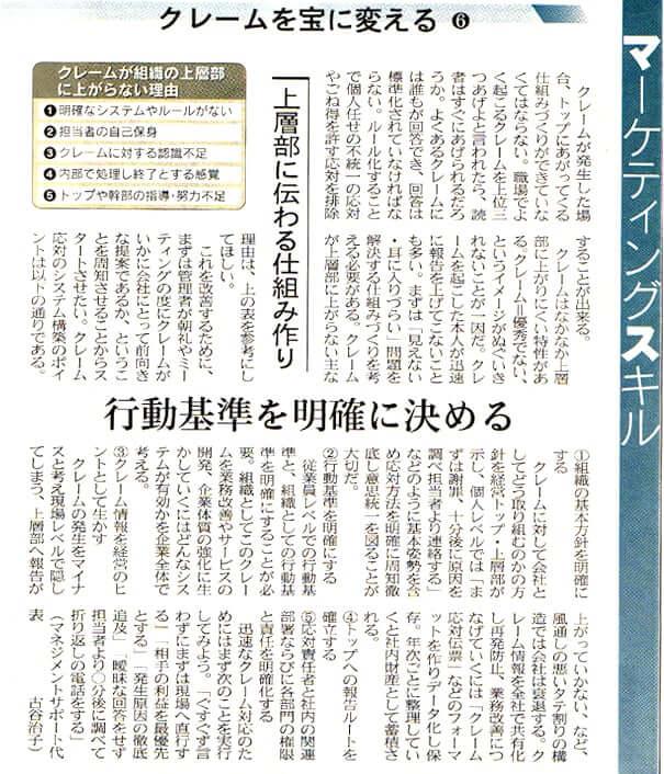 クレームを宝に変える「第6回:上層部に伝わる仕組み作り」(日経流通新聞連載)画像