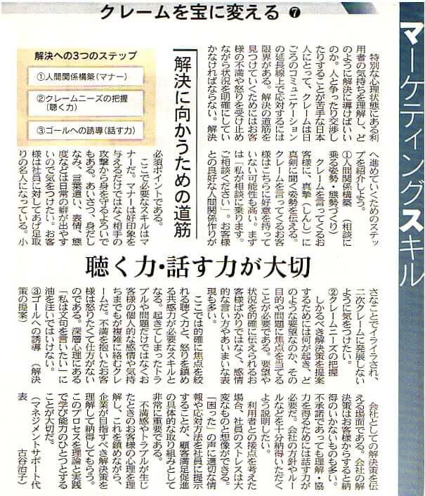 クレームを宝に変える「第7回:解決に向かうための道筋」(日経流通新聞連載)画像