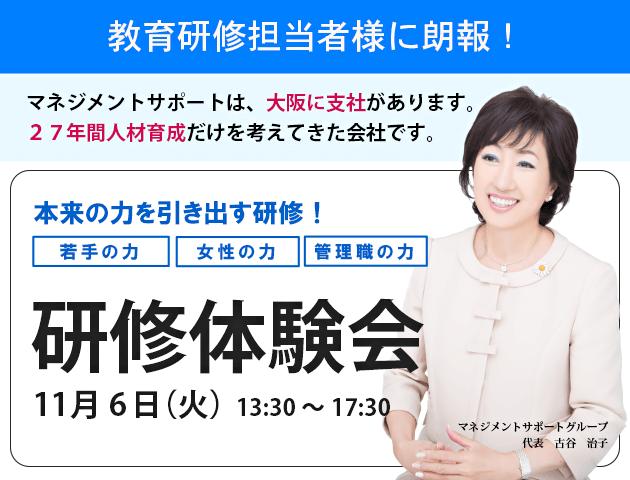 【11月6日 大阪開催】本来の力を引き出す研修! 研修体験会