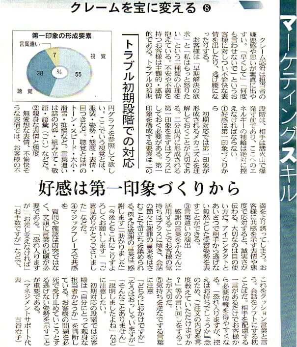クレームを宝に変える「第8回:トラブル初期段階での対応」(日経流通新聞連載)画像