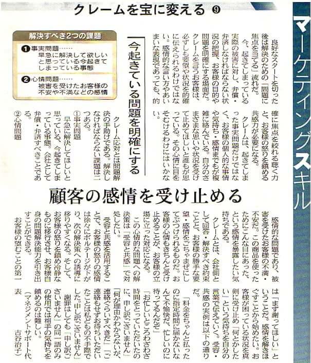 クレームを宝に変える「第9回:今起きている問題を明確にする」(日経流通新聞連載)