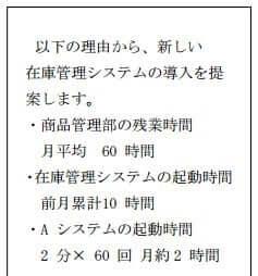 具体例や数字を挙げる説明画像