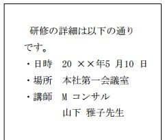箇条書きを活用する説明画像