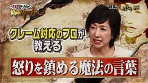 テレビ朝日<そう言えば良かったのか!絶体絶命アンサー>