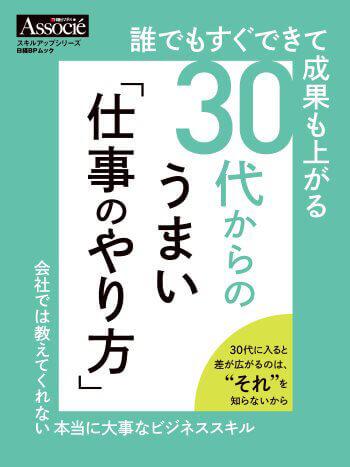 日経BP社<誰でもすぐできて成果も上がる 30代からのうまい「仕事のやり方」>
