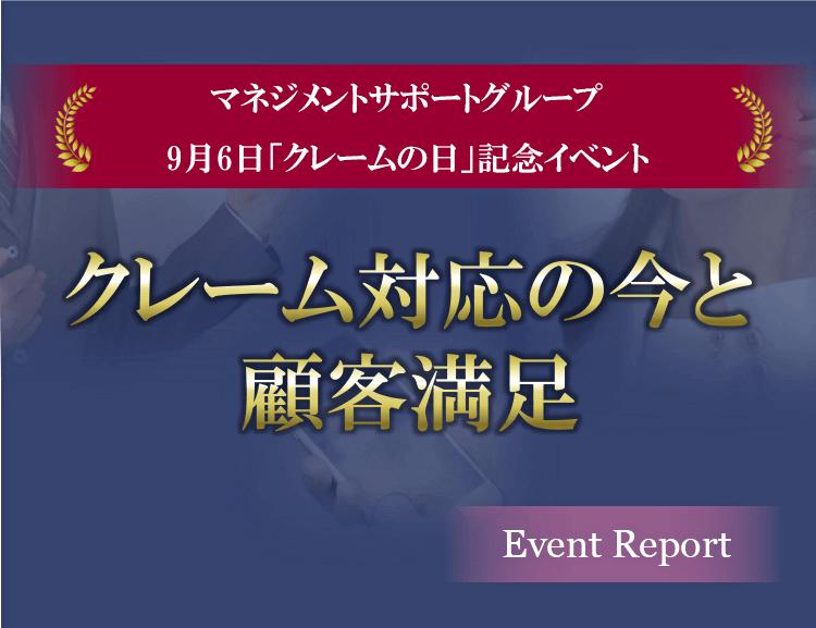 <イベントレポート>『クレームの日』記念イベント たくさんのご来場をありがとうございました!