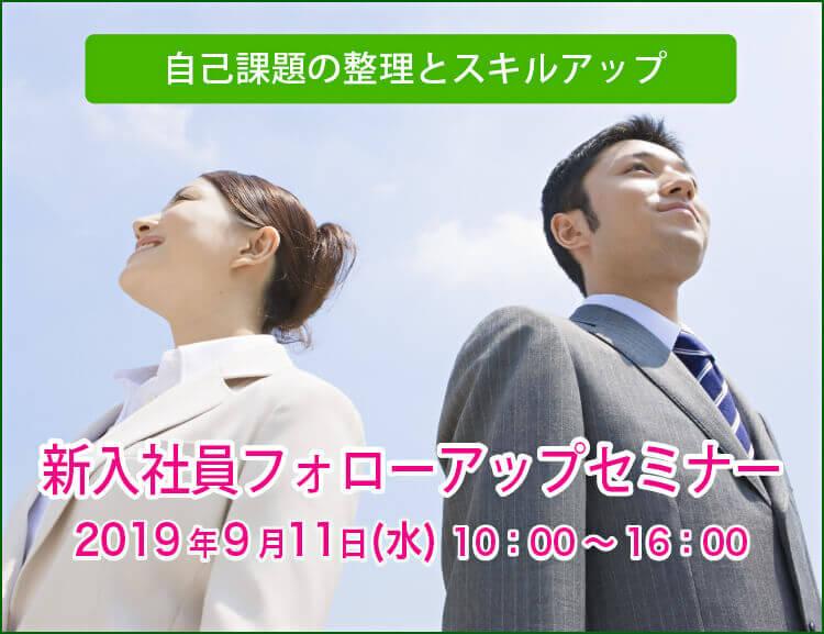 【9月11日開催】新入社員 フォロー アップセミナー