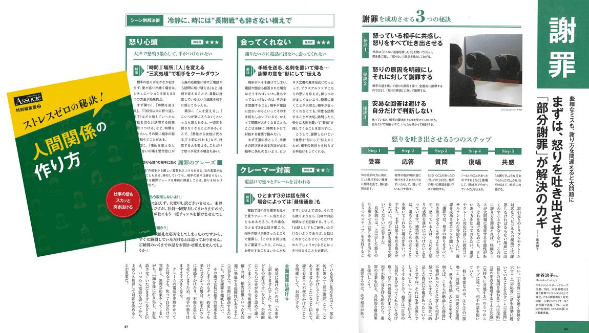 【日経BP社】ストレスゼロの秘訣! 人間関係の作り方