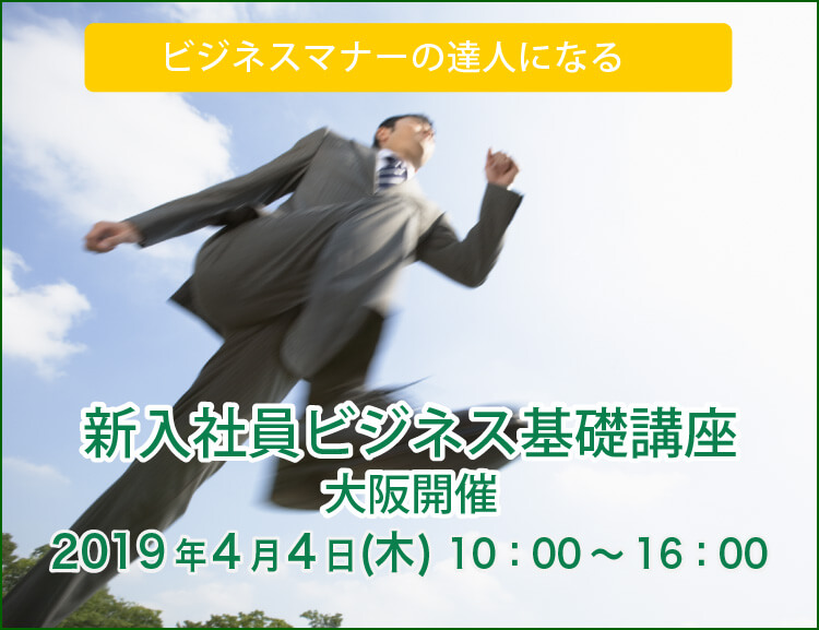 【4月4日大阪開催】新入社員ビジネス基礎講座