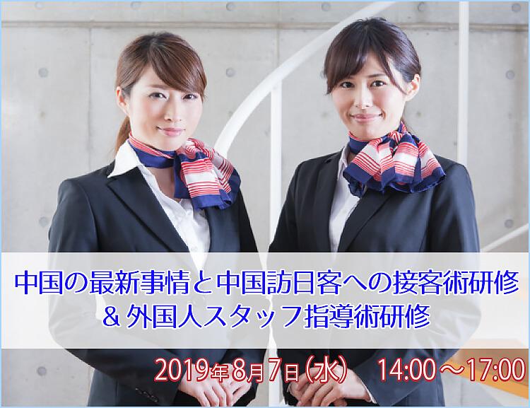 【8月7日 大阪開催】3ステップおもてなし術&外国人スタッフ指導術