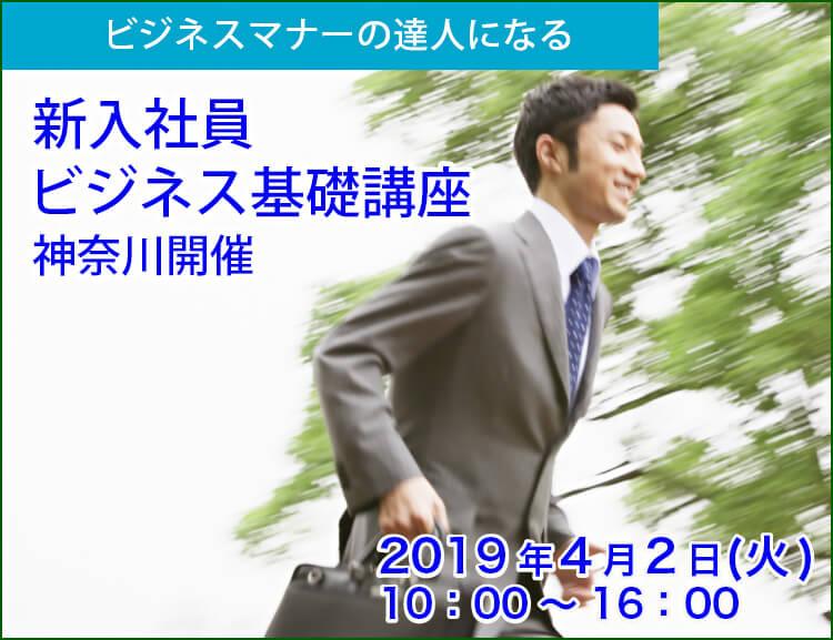 【4月2日神奈川開催】新入社員ビジネス基礎講座