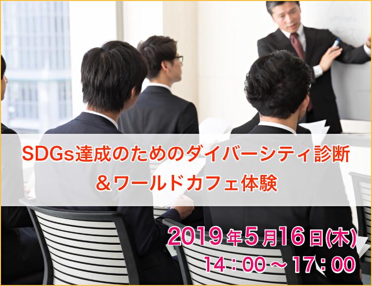 【5月16日】SDGs達成のためのダイバーシティ診断&ワールドカフェ体験
