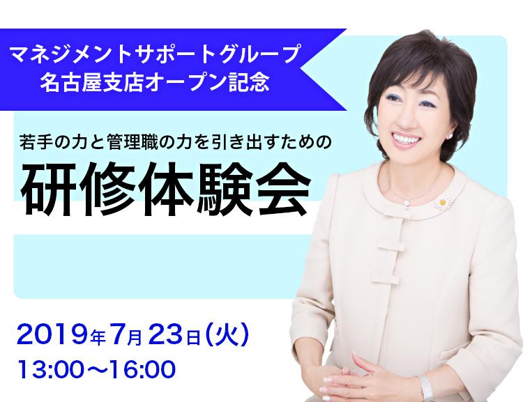 【7月23日 名古屋開催】若手の力と管理職の力を引き出すための「研修体験会」