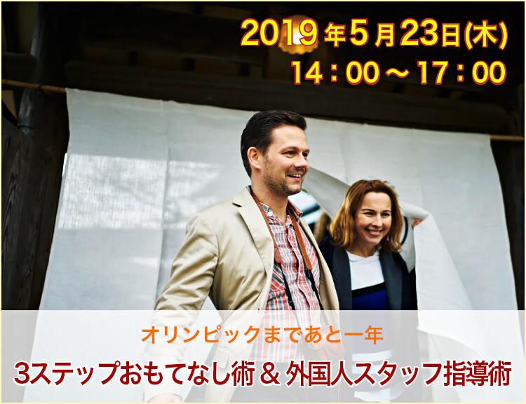 【5月23日神奈川開催】オリンピックまであと一年!3ステップおもてなし術&外国人スタッフ指導術