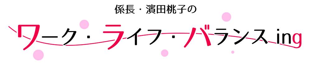 濱田桃子のワーク・ライフ・バランスing