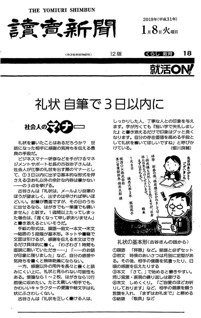 読売新聞<就活ON!>社会人のマナー「礼状 自筆で3日以内に」