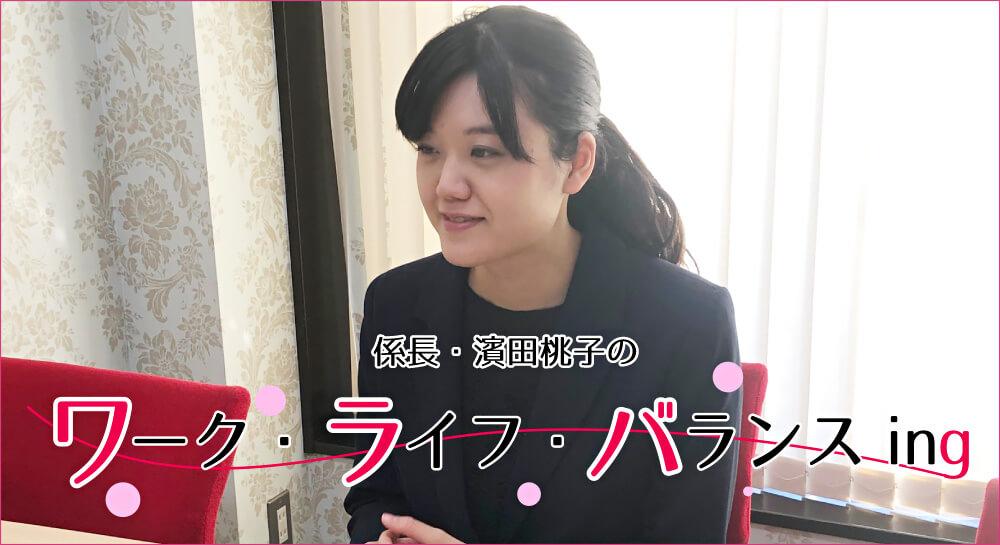 マネサポ・ジョカツ部 係長・濱田桃子のライフ・ワーク・バランスing