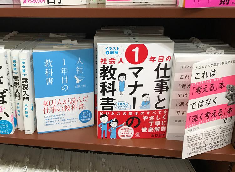 ジュンク堂書店名古屋店