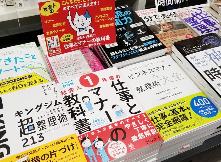 三省堂名古屋高島屋店