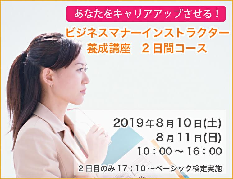 【8月10日、11日】ビジネスマナー イントラクター養成講座 2日間コース