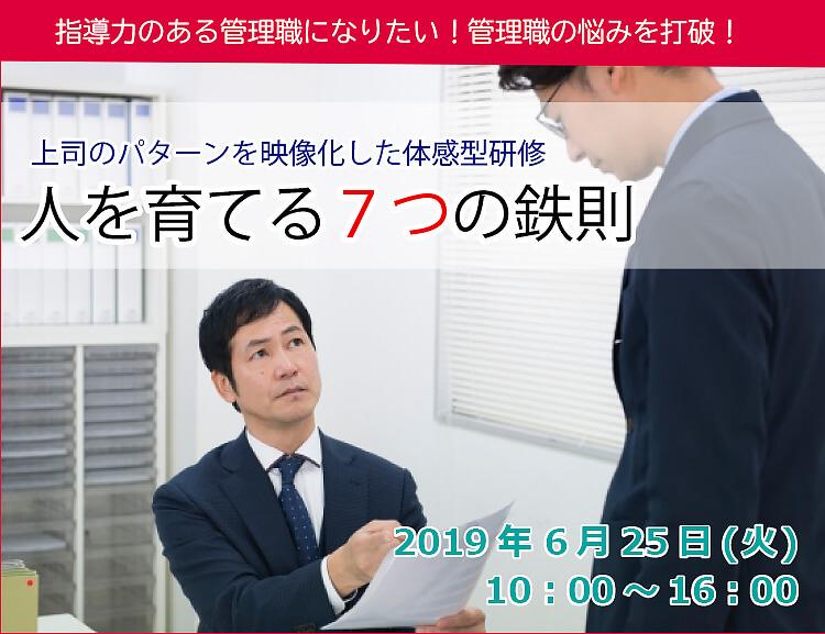 【6月25日開催】上司のパターンを映像化した体感型研修 人を育てる7つの鉄則