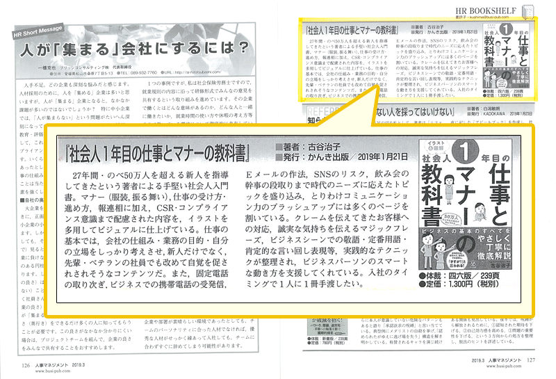 『社会人1年目の仕事とマナーの教科書』書評:月刊人事マネジメント3月号画像
