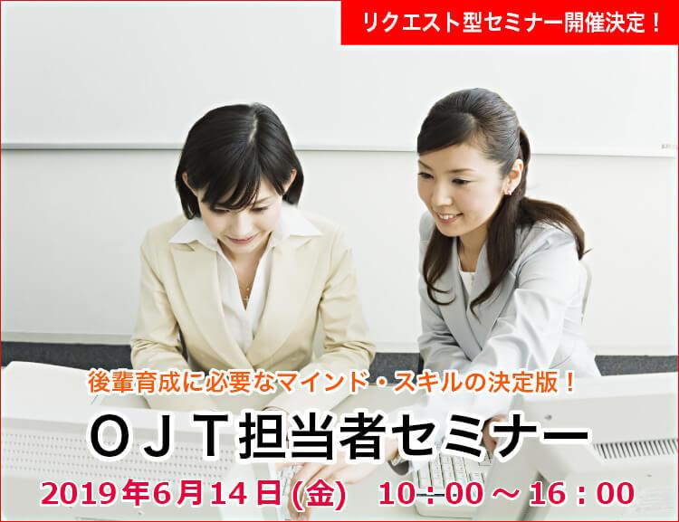 【6月14日開催】後輩育成に必要なマインド・スキルの決定版! OJT担当者セミナー