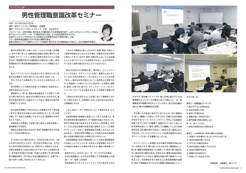 男性管理職意識改革セミナー:Display Tokyo 2019年 Vol.367画像