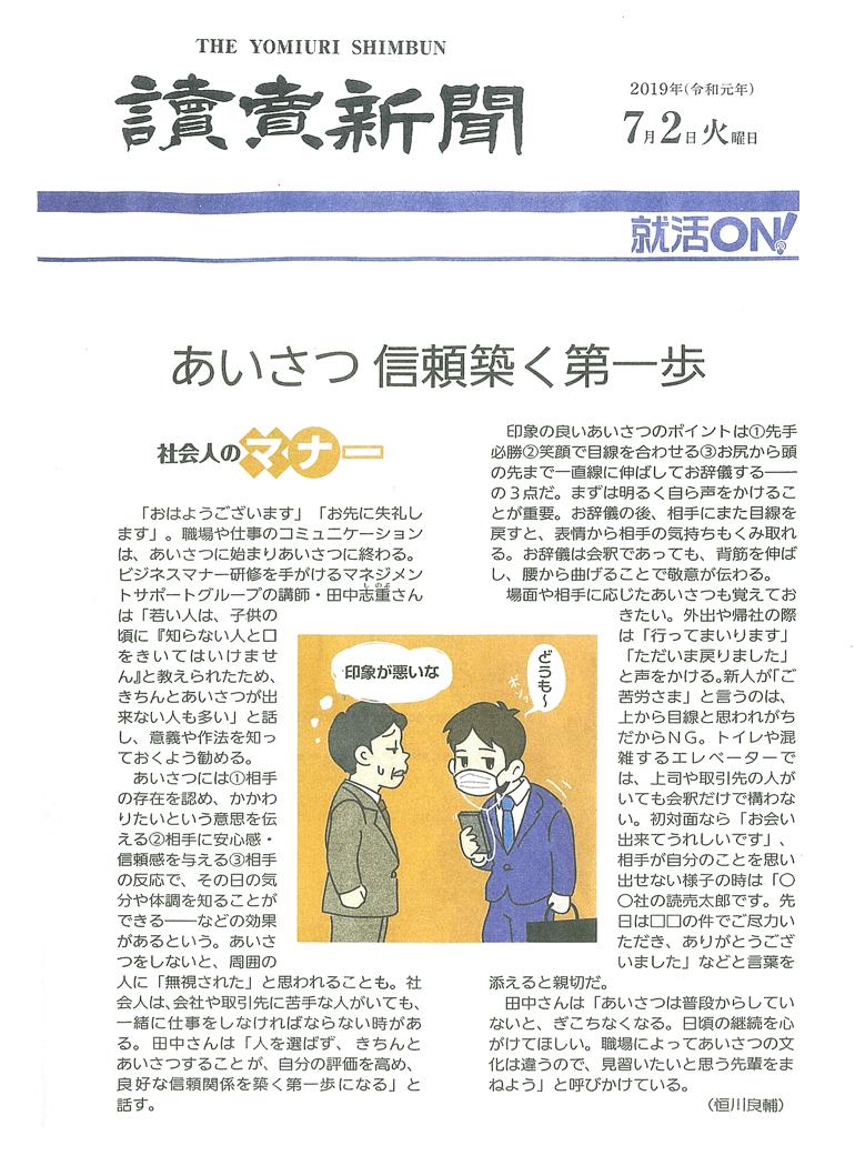 読売新聞<就活ON!>社会人のマナー「あいさつ 信頼築く第一歩」