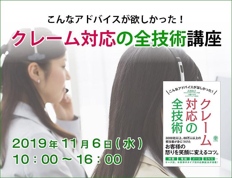 【11月6日開催】クレーム対応の全技術講座