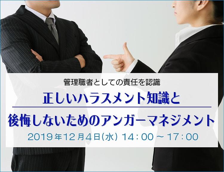 【12月4日開催】正しいハラスメント知識と後悔しないためのアンガーマネジメント