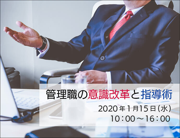 【1月15日開催】管理職の意識改革と指導術