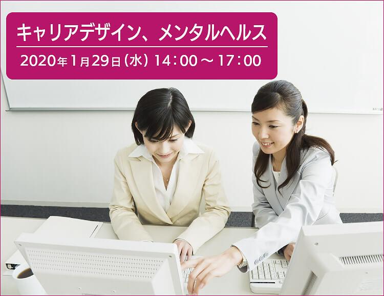 【1月29日開催】キャリアデザイン、メンタルヘルス