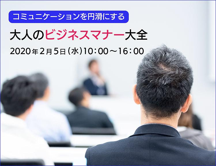 【2月5日開催】大人のビジネスマナー講座