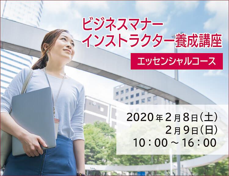 【2月8日、9日開催】ビジネスマナーインストラクター養成講座 エッセンシャルコース【2日間】