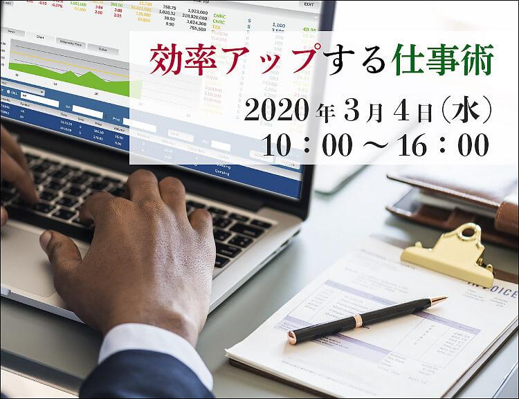 【3月4日開催】効率アップする仕事術
