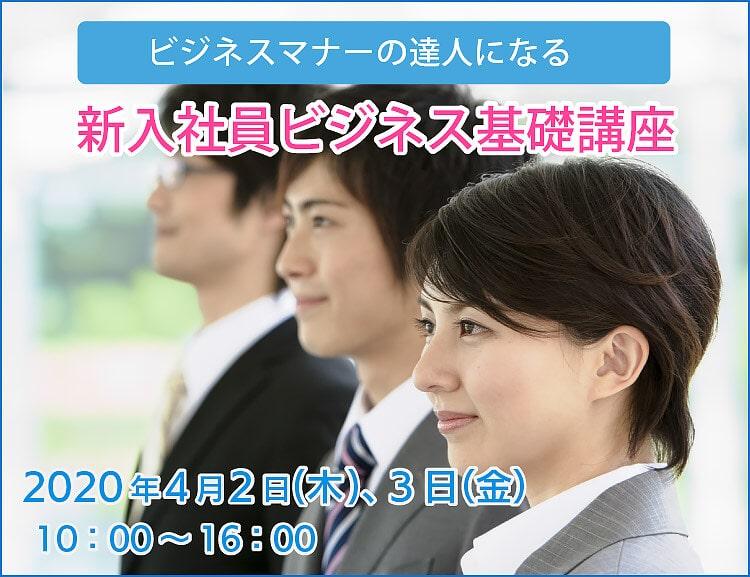 【4月2日、3日開催】新入社員ビジネス基礎講座2日コース