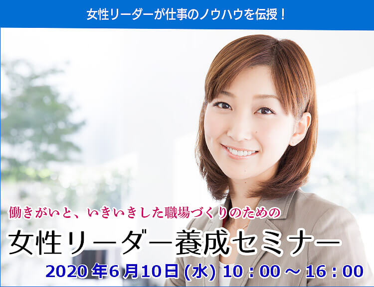 【6月10日開催】女性リーダー養成講座