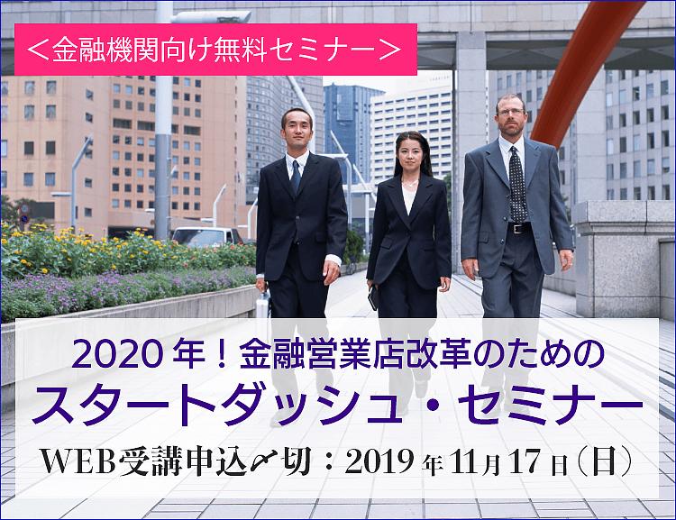 【WEB受講お申込み:11/17〆切】<金融機関向け無料セミナー>2020年!金融営業店改革のためのスタートダッシュ・セミナー