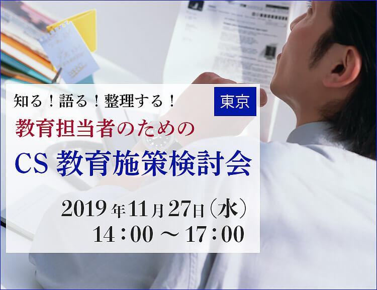 【11月27日東京開催】知る!語る!整理する! 教育担当者のための CS教育施策検討会
