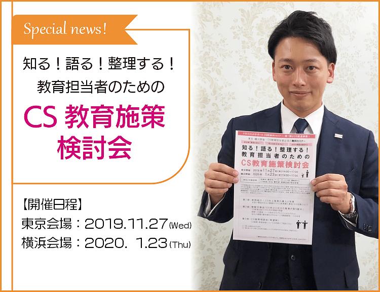 マネジメントサポート 第28期無料セミナー第1弾 東京・横浜開催 『知る!語る!整理する! 教育担当者のためのCS教育施策検討会』